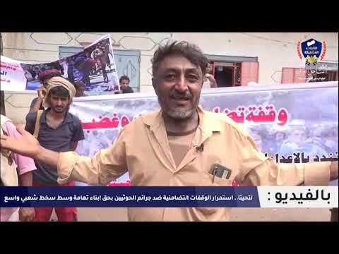 التحيتا.. استمرار الوقفات التضامنية ضد جرائم الحوثيين بحق ابناء تهامة وسط سخط شعبي واسع