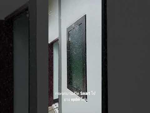 กระจกบานเปิด-ชุดสมาร์ท