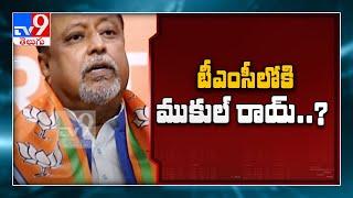 బెంగాల్ లో BJP నుంచి TMC లోకి వలసలు - TV9 - TV9