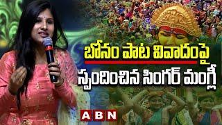 Singer Mangli Gives Clarity About Bonam Song Controversy   ABN Telugu - ABNTELUGUTV
