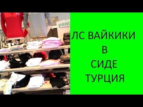 адрес магазин вайкики в городе сиде турция житель Зимовниковского района