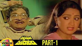 Chattamtho Poratam Telugu Full Movie   Chiranjeevi   Madhavi   Sumalatha   Part 1   Mango Videos - MANGOVIDEOS