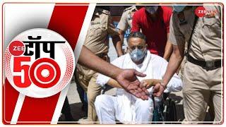 Zee Top 50: अब तक की 50 बड़ी ख़बरें   Top News   Non Stop News   News 50   Sushant Singh Rajput - ZEENEWS