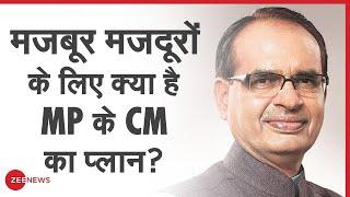 मजदूरों को कैसे Madhya Pradesh वापस लाएंगे Shivraj Singh Chauhan? Zee News से MP के CM की ख़ास बातचीत - ZEENEWS