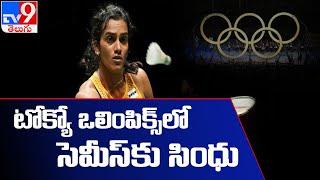 PV Sindhu enters semis In Tyco Olympics : సెమీస్ కు దూసుకెళ్లిన పీవీ సింధు   - TV9 - TV9