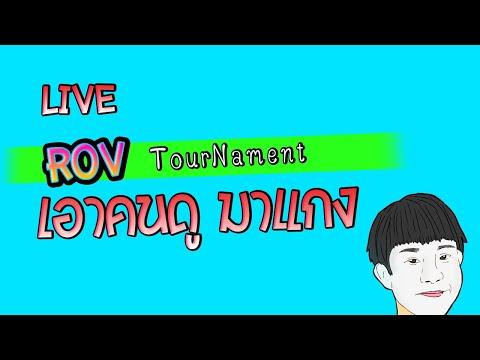 ROV-เปิด-Tournament-เอาคนดูมาแ