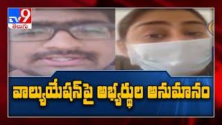 Andhra Pradesh : గ్రూప్ వన్ ఫలితాలపై కోర్టుకు అభ్యంతరాలు || One minute Full News - TV9 - TV9