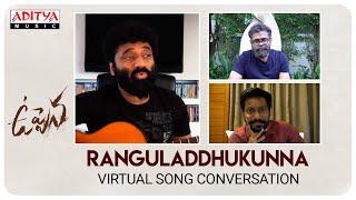 Ranguladdhukunna Virtual Song Conversation | Uppena  | PanjaVaisshnav Tej,Krithi Shetty | DSP - ADITYAMUSIC