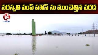 Huge Inflow To Saraswati Pump House Due To Heavy Rains | V6 News - V6NEWSTELUGU