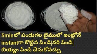 రేషన్ బియ్యంతో ఇంట్లోనే బియ్యం పిండి ఇంట్లోనే చేసుకోవచ్చు|kottina pindi|vari pindi|rice flour recipe - ANDHRARECIPES