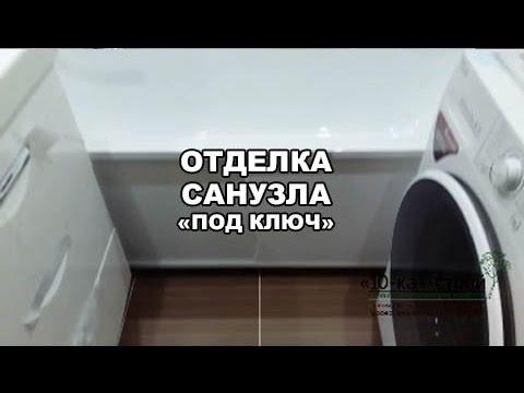 Ремонт санузла Томск м44