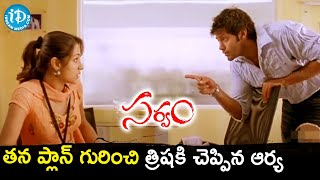 Arya reveals his future plans to Trisha | Sarvam Movie Scenes | JD Chakravarthy | Vishnuvardhan - IDREAMMOVIES