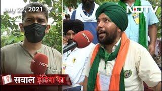 Sawaal India Ka: कृषि कानूनों पर फिर हल्लाबोल, क्या किसान बनाएंगे नई रणनीति? - NDTVINDIA