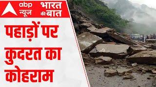 Sirmaur Landslide: Around 100 villages affected backslashu0026 NH 707 blocked | Bharat Ki Baat | 30 July 2021 - ABPNEWSTV