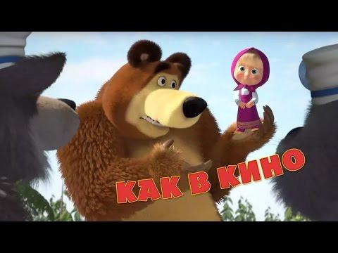 Кадр из отрывка с прощальной песенкой «Как в кино» из мультфильма «Маша и Медведь : До новых встреч! (серия 52)»