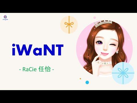 RaCie-任怡---iWaNT-lyrics