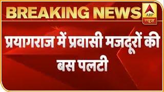 Prayagraj: Several migrant labourers injured in road mishap - ABPNEWSTV
