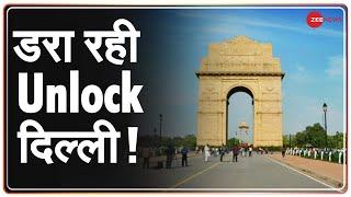 Coronavirus Update: मास्क से दिल्ली की 'सामाजिक दूरी' ! | COVID-19 | Latest News | Hindi News - ZEENEWS