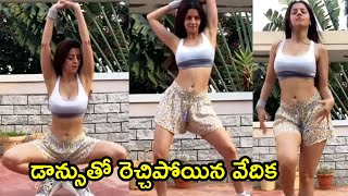Actress Vedhika H0T Dance Video | Actress Vedhika Mindblowing Dance Performance At Home - RAJSHRITELUGU