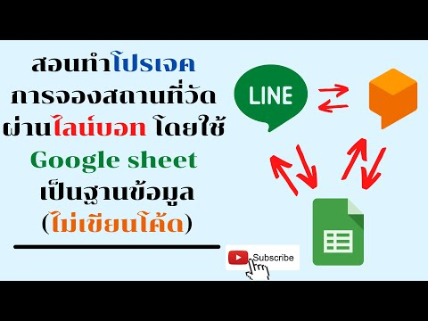 EP2-สร้างฐานข้อมูล-Google-shee