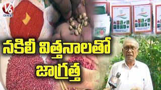 Kisan Sabha Vice President Sarampally Malla Reddy Face To Face Over Adulteration Seeds   V6 News - V6NEWSTELUGU