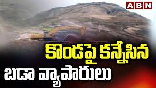 కొండ పై కన్నేసిన బడా  వ్యాపారులు | SPL Report On vijayanagaram parvatipuram Bodikonda | ABN NEWS - ABNTELUGUTV