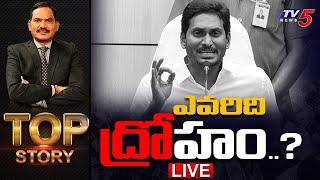 రాజద్రోహం కేసుల్లో నిజమెంత..రాజకియ కక్షలేంత...? || 124a || TV5 Top Story Debate - TV5NEWSSPECIAL