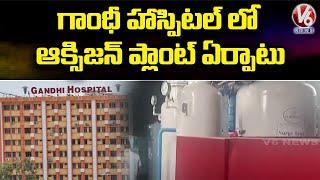 Aurobindo Pharma Company Set Up Oxygen Plant At Gandhi Hospital   Hyderabad   V6 News - V6NEWSTELUGU