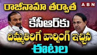 Etela Rajender Strong Warning To CM KCR After His Resignation || Etela Joins In BJP || ABN Telugu - ABNTELUGUTV