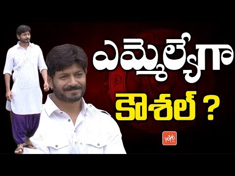 Kaushal As MLA | Bigg Boss 2 Telugu Contestant Kaushal To Join YSRCP? | YS  Jagan