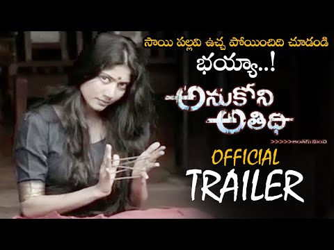 Sai Pallavi Anukoni Athidi Movie Official Trailer || Fahadh Faasil || Prakashraj || NS