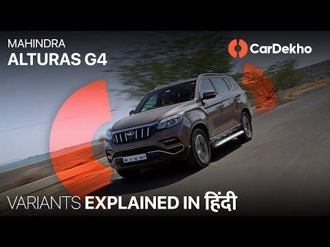 Mahindra Alturas G4: Variants Explained In Hindi | 4x4 ,   ? CarDekho.com