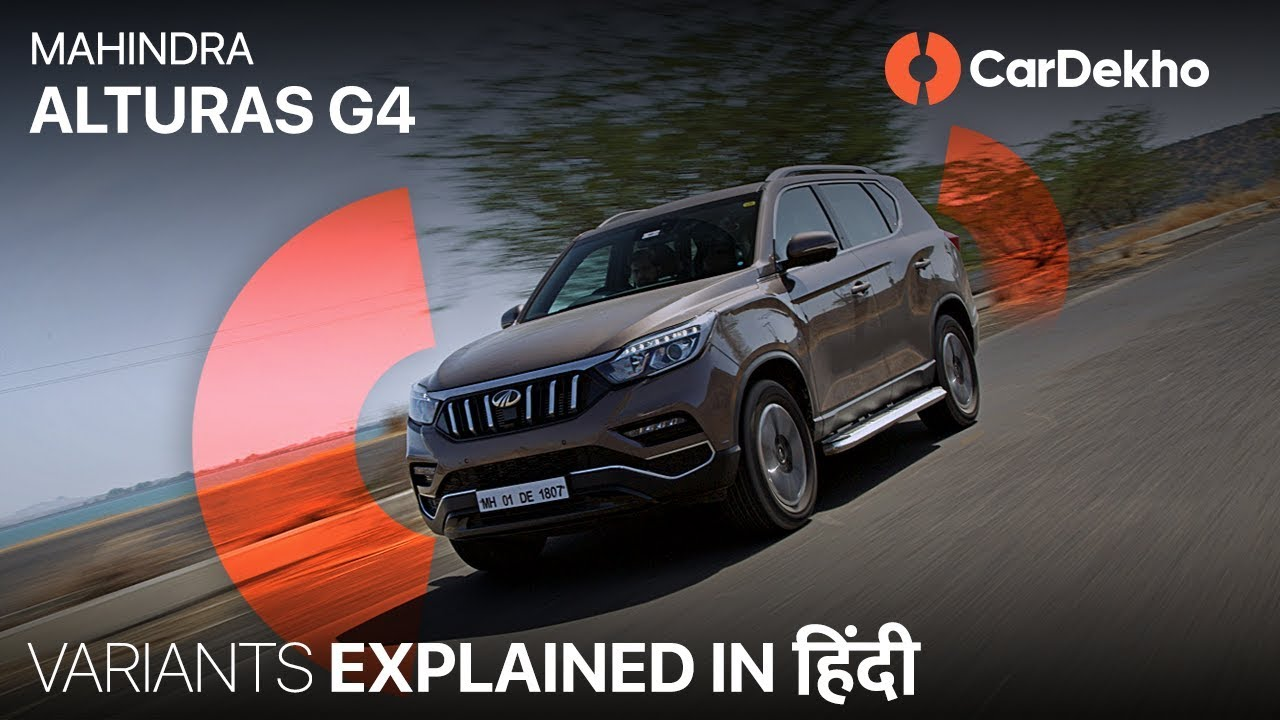 மஹிந்திரா alturas g4: வகைகள் explained in ஹிந்தி | 4x4 ,   ? கார்டெக்ஹ்வ்.கம