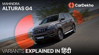 महिंद्रा alturas g4: वेरिएंट explained in हिंदी   4x4 ,   ? कारदेखो.कॉम