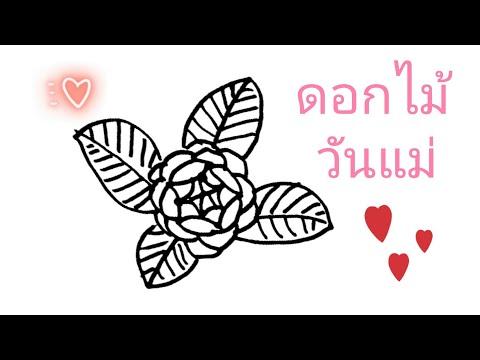 วาดดอกไม้-วันแม่- -How-to-Draw