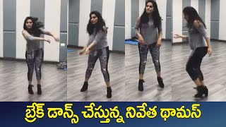 Actress Nivetha Thomas Dance Rehearsals For V Movie | బ్రేక్ డాన్స్ చేస్తున్న నివేత థామస్ - IGTELUGU