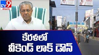 Coronavirus : కేరళ, మహారాష్ట్రలో పెరుగుతున్న కేసులు - TV9 - TV9
