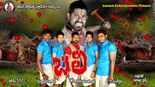 Bali Telugu Short Film by Gemini Short Films - YOUTUBE