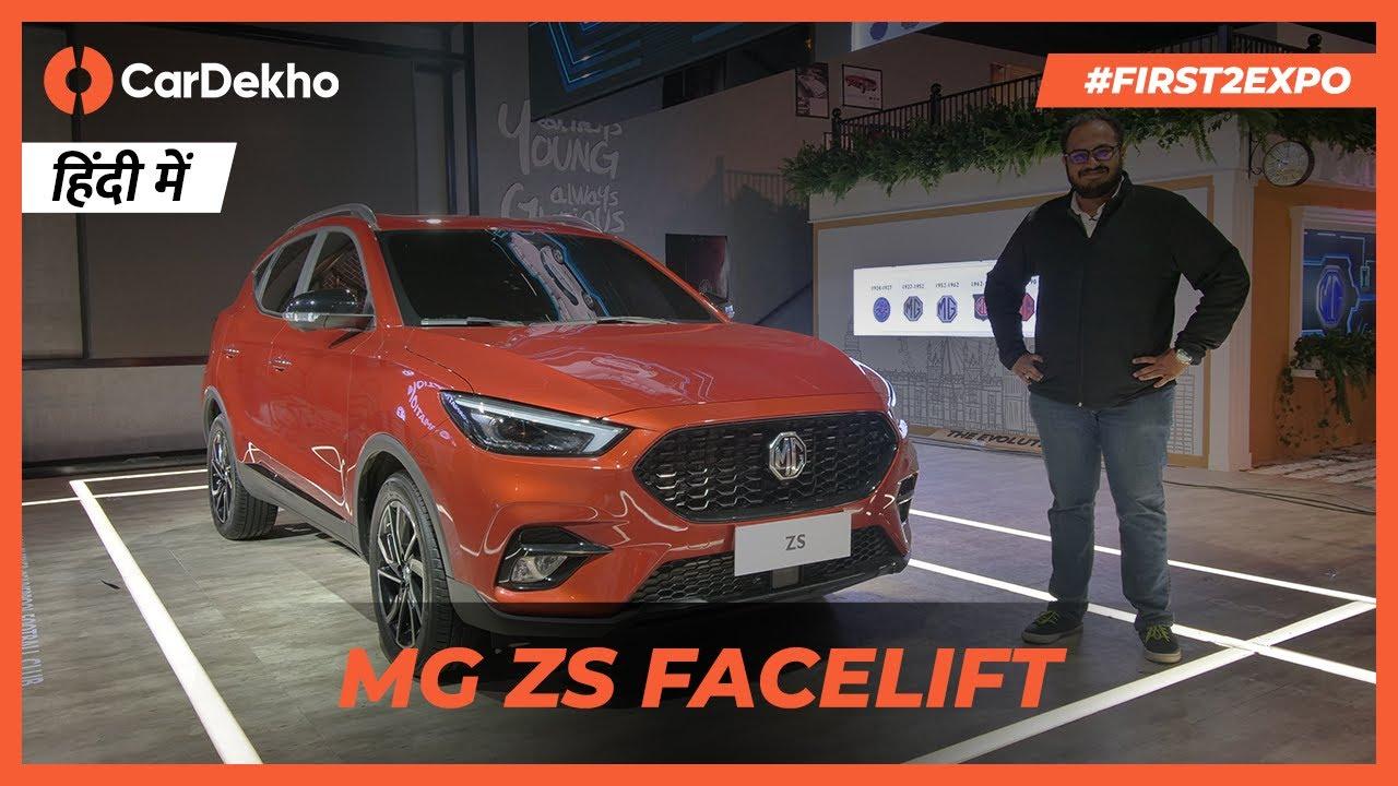 MG ZS Petrol | Electric Le Ya Petrol | Auto Expo 2020 | CarDekho.com