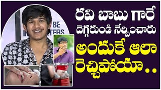 Actor Abhay Simha Funny Comments about Director Ravi Babu | CRUSH Movie | TFPC - TFPC