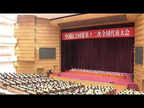 The China Democratic League (CDL) closes 12th national congress in Beijing