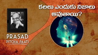 What do you have in your dreams l కలలు ఎందుకు నిజాలు అవుతాయి? Telugu Podcast | Prasad Pitcha Paati - IGTELUGU