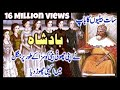 King And 7 Daughters , Badshah Ki 7 Betian Aik Beti Ko Saza Kiun Di Islamic Stories