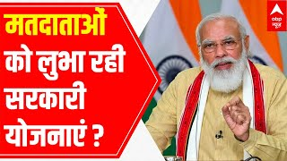 Government schemes a way to woo voters?   Report - ABPNEWSTV