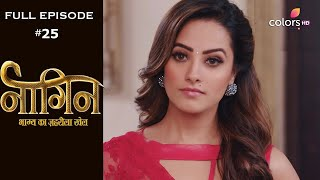 Naagin 4 - Full Episode 25 - With English Subtitles - COLORSTV