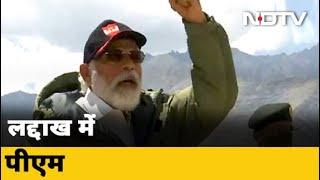 प्रधानमंत्री Narendra Modi का Ladakh दौरा - NDTVINDIA