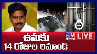 Devineni Umaకు 14 రోజుల రిమాండ్.. రాజమండ్రి జైలుకు తరలింపు || Devineni Uma Arrest - TV9 - TV9