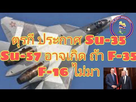 ตุรกี-ประกาศ-SU-35-SU-57-อาจปร