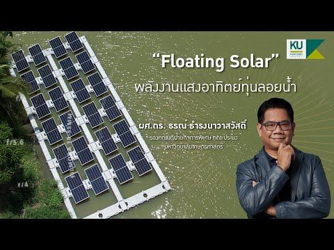 """Floating-Solar""-พลังงานแสงอาท"