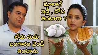 Minister KTR Fun With Anchor Suma Kanakala | KTR Suma Interview | Suma Interview With KTR - TFPC